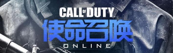 Официальный запуск бесплатной Call of Duty: Online