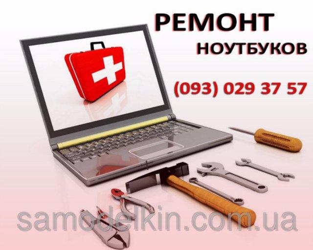 Ремонт ноутбуков, апгрейд ноутбуков