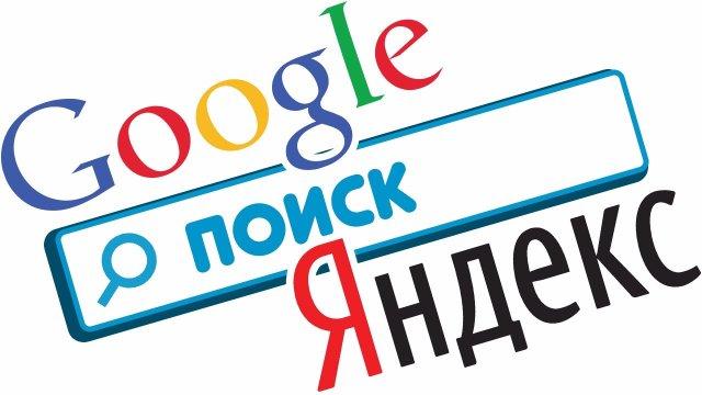 Поисковые системы Google и Яндекс – условия партнерства