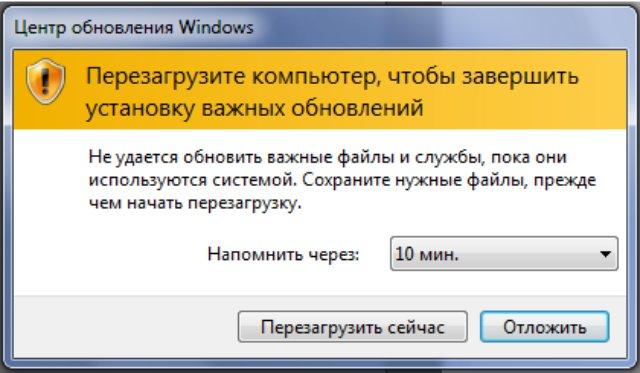 Компьютер постоянно требует перезагрузки