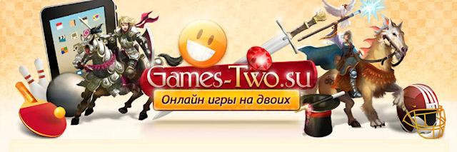 Где есть хорошие игры для двоих?