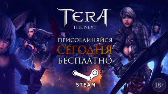 Русскоязычная TERA выходит в Steam