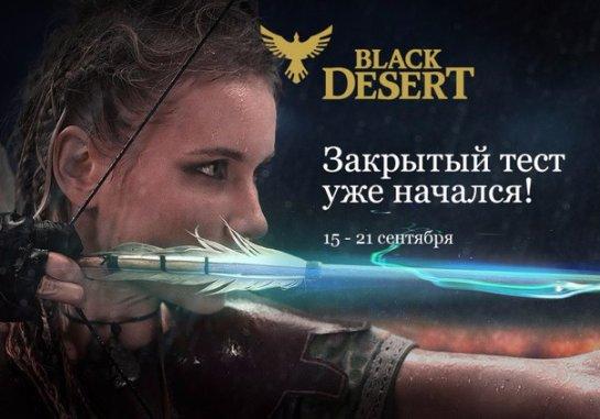 Начался финальный этап ЗБТ Black Desert