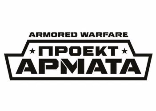 Obsidian Entertainment готовит большое обновление для Armored Warfare: Проект Армата