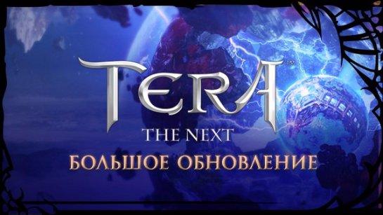 Вышло большое обновление для TERA: The Next