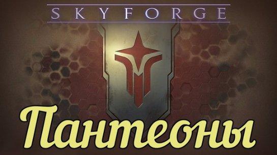 В Skyforge пантеоны начинают борьбу за денежный приз