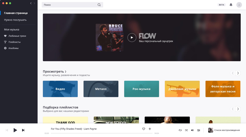 Стриминговый сервис Deezer — обзор почти аудиофила