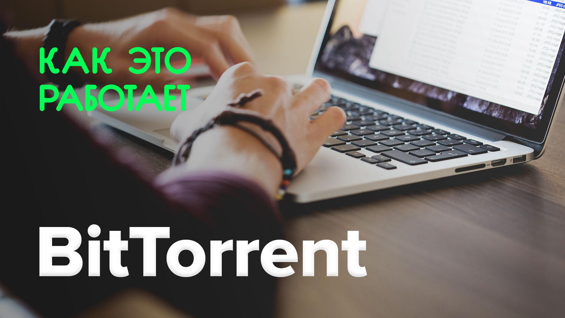 Как это работает? | BitTorrent