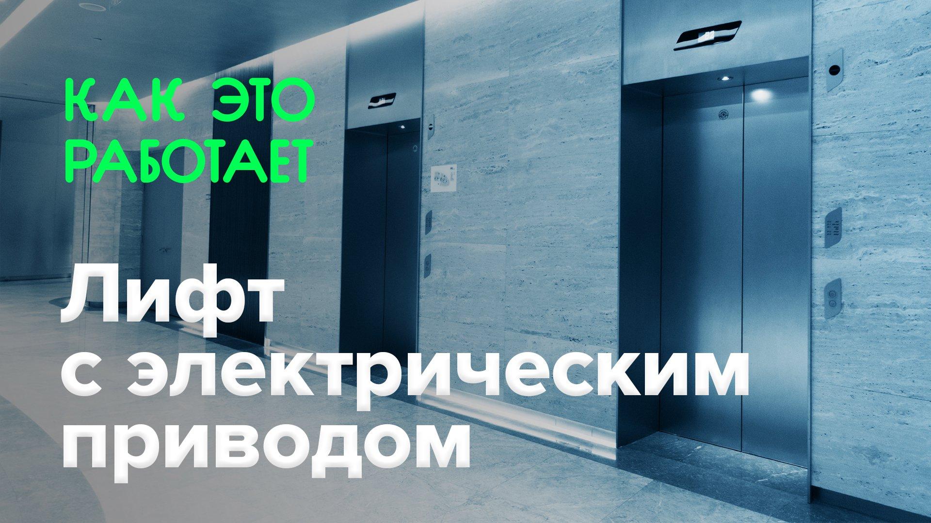 Как это работает? | Лифт с электроприводом