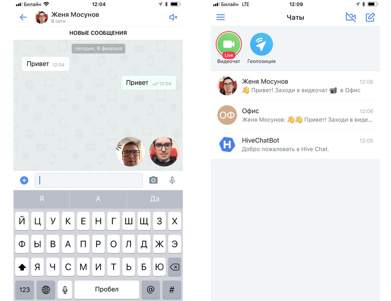 HiveChat — новый подход к общению от российских разработчиков