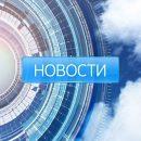 Все новости Украины в одном месте