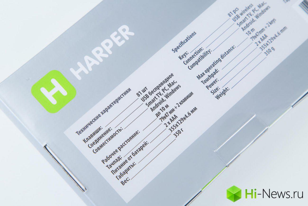 Обзор беспроводной клавиатуры Harper — тачпад ей к лицу