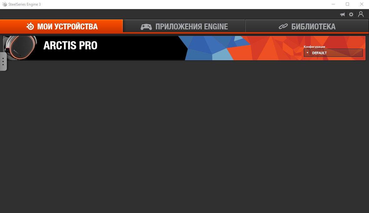 Обзор игровой гарнитуры SteelSeries Arctis Pro
