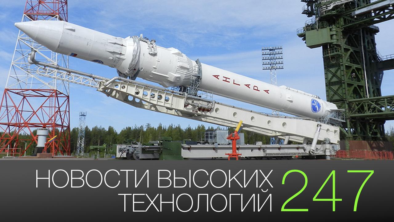 #новости высоких технологий 247   Конференция Apple и первая российская многоразовая ракета-носитель