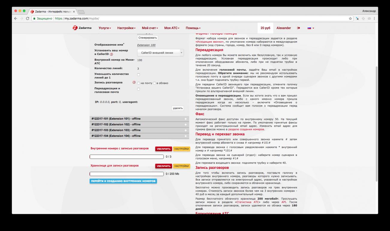 Экономим в роуминге с обновленным приложением Zadarma для iOS