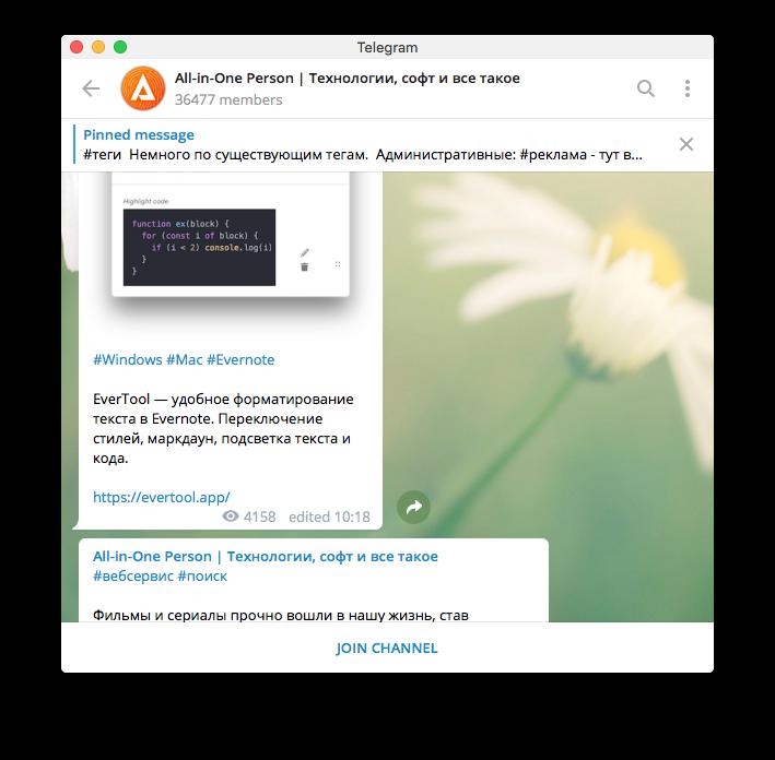 10 крутых каналов в Telegram (не только про науку)