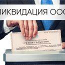 Ликвидация ООО (предприятия) в Украине