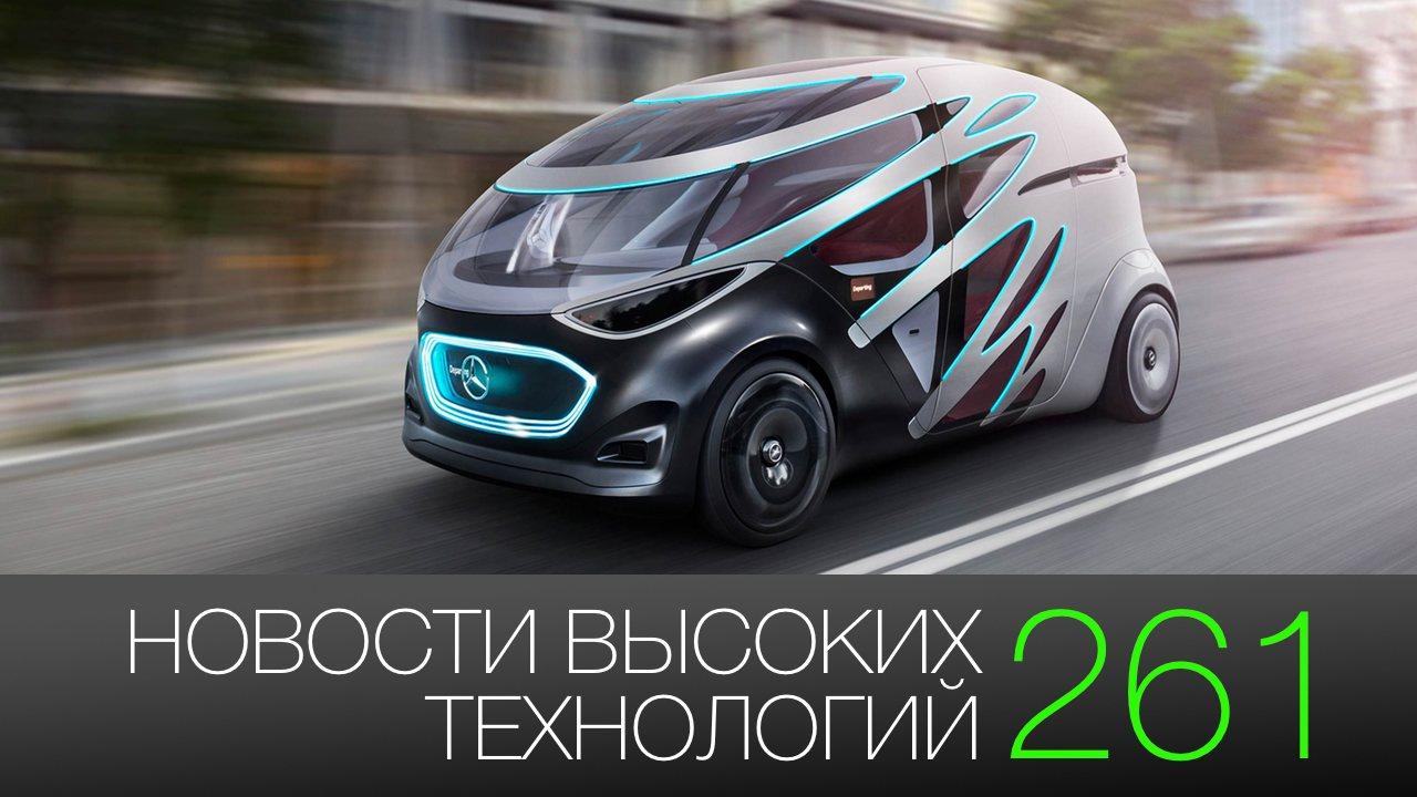 #новости высоких технологий 261 | новинки Apple и автомобиль будущего от Mercedes-Benz