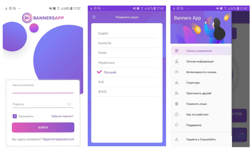 Мобильное Приложение Для Рекламы. Обзор Banners App от EasyVisual