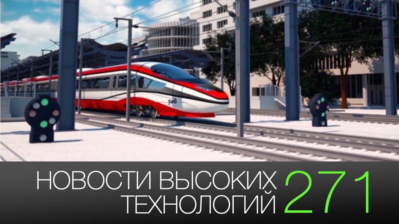 #новости высоких технологий 271 | новые вагоны «РЖД» и первый в мире сканер тела
