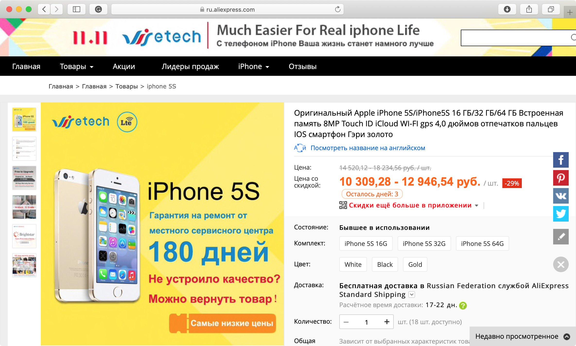 Как купить iPhone по цене бюджетного смартфона на Android?
