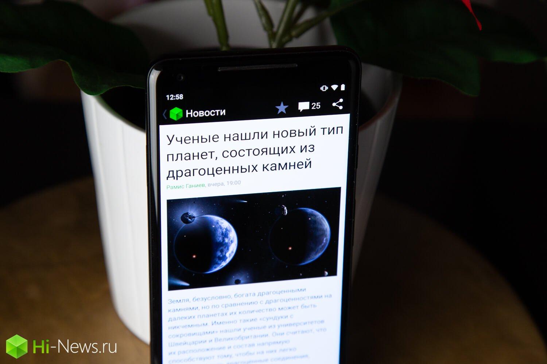 Как починить приложение Hi-News.ru