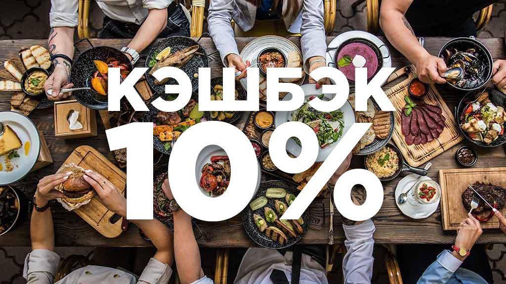 Как оплачивать счет в ресторане со смартфона и получать кэшбэк 10 %