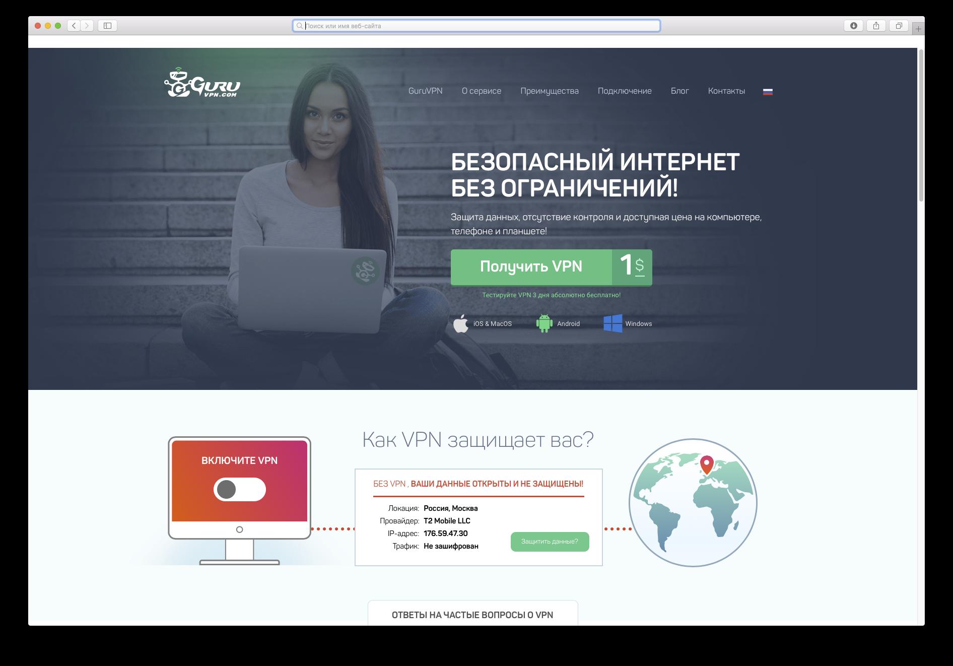 Как настроить безлимитный VPN за 1 доллар