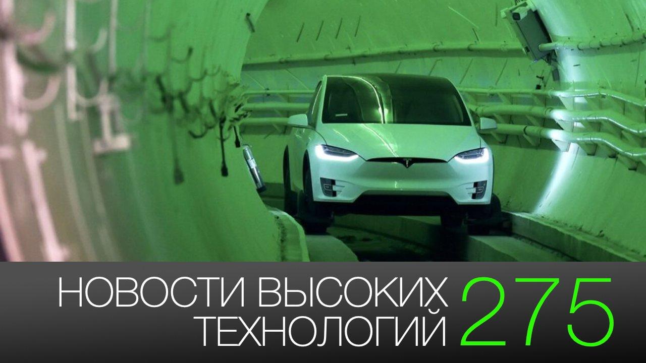 #новости высоких технологий 275 | возвращение космонавтов с МКС и скоростной тоннель Илона Маска