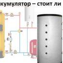 Качественные теплоаккумуляторы с доставкой