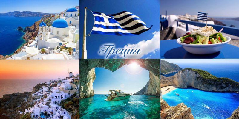 Горящие туры в Грецию из Киева