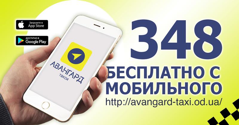 Компания «Авангард Такси Одесса» – одно из лучших такси в городе