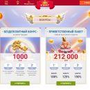 Слотокинг - онлайн казино, где время летит со скоростью света