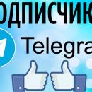 Накрутка подписчиков в телеграмм канал