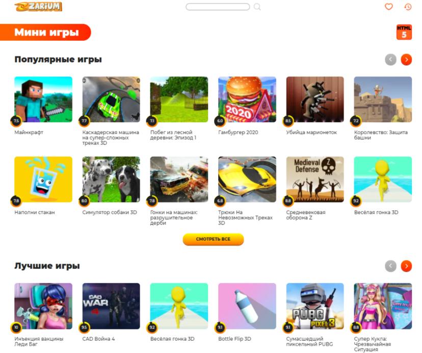 Мини-игры HTML5 играть бесплатно
