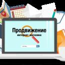 Качественное поисковое продвижение интернет-магазина по умеренной цене