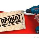 Прокат профессионального электроинструмента в Киеве